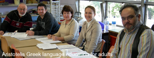 Adult Greek Courses